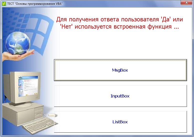 программа для тестирования студентов