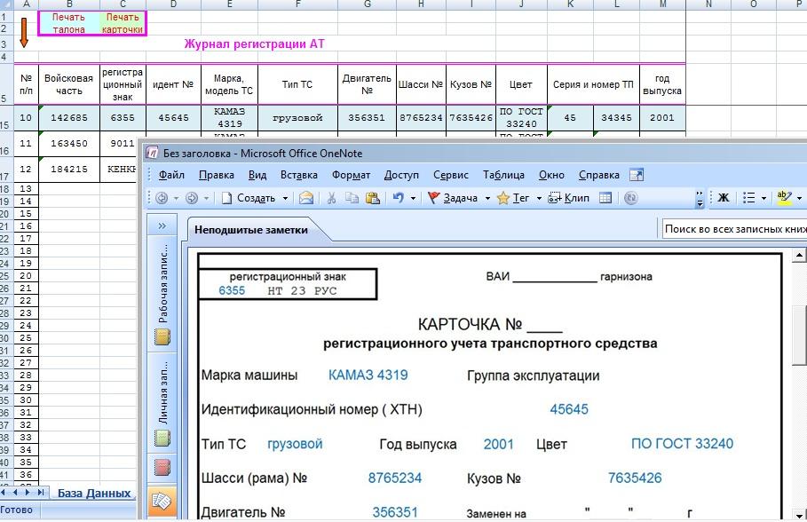 Формы ввода данных в Microsoft Excel
