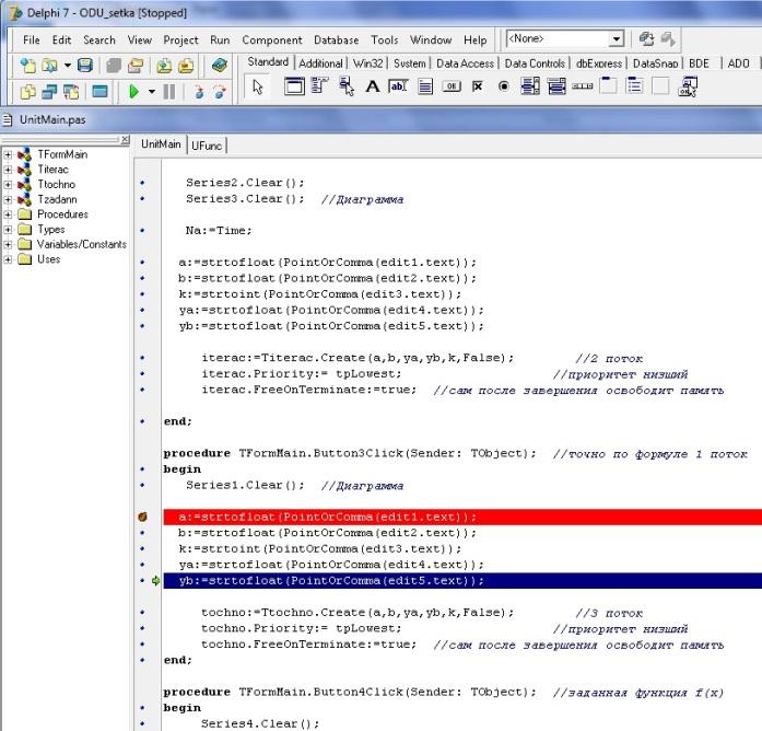 скачать программу язык программирования Delphi - фото 9